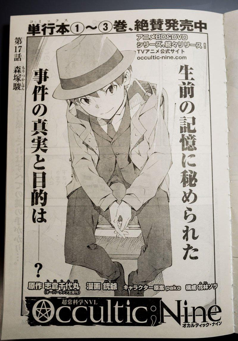 コミック版『オカルティック・ナイン』第17話、発売中のgood!アフタヌーン3号に掲載されています。今月はついに森塚君の
