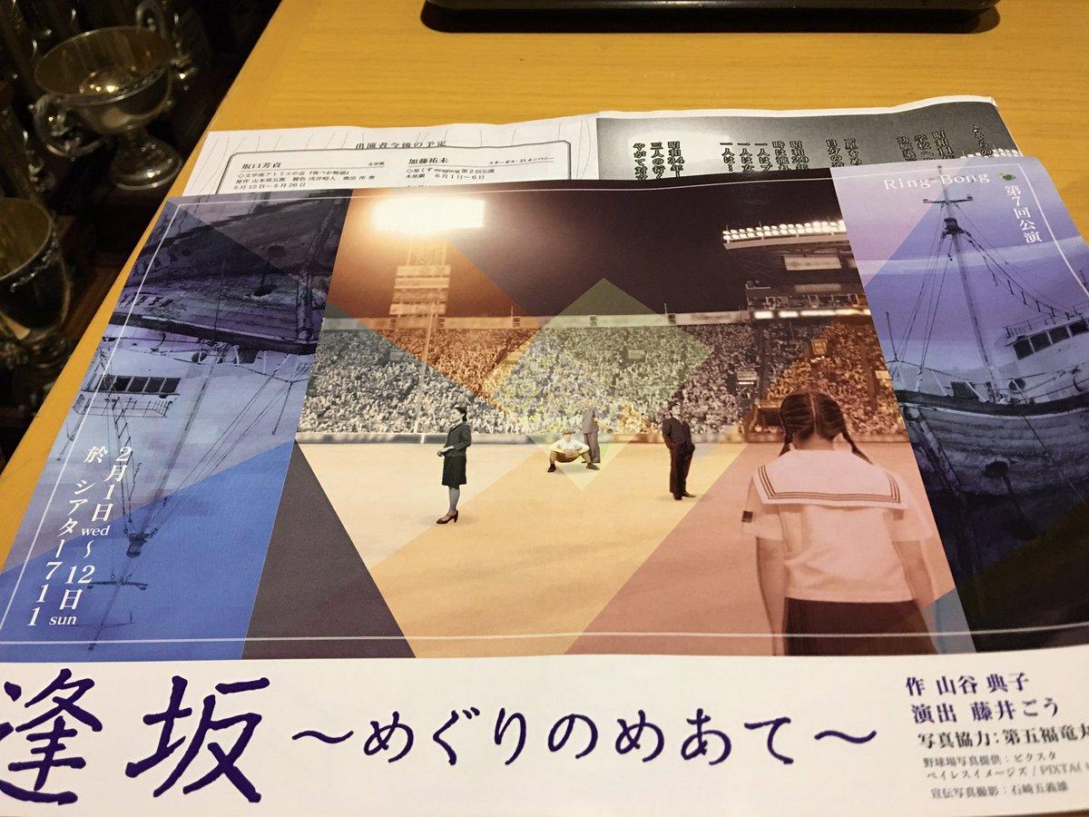 下北沢シアター711にて「逢坂~めぐりのめあて」正力松太郎をモデルにした人物を廻る時代背景でありながら現代の日本に通じる