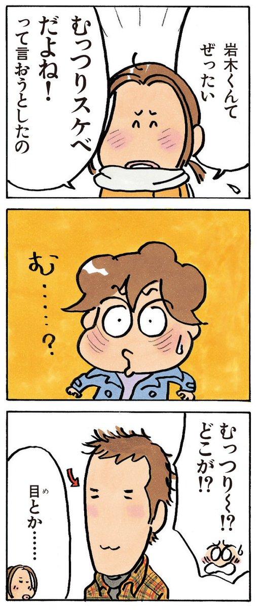 しみちゃんは、岩木君のことを「ぜったい、むっつりスケベだよね」と言うのですが(13巻no.18)#あたしンち