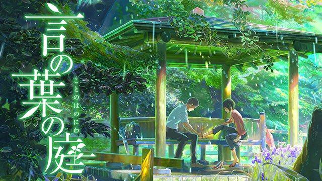 疲れたから、言の葉の庭を見て寝る。アニメとは思えないくらい、めちゃくちゃ絵がキレイ。たまに実写を使ったんじゃねぇの?って