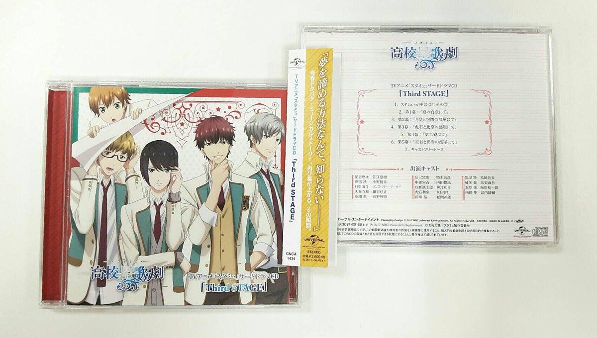 ♪KENN♪TVアニメ 『スタミュ 』サードドラマCD『Third STAGE』が本日発売です。宜しくお願い致します!!