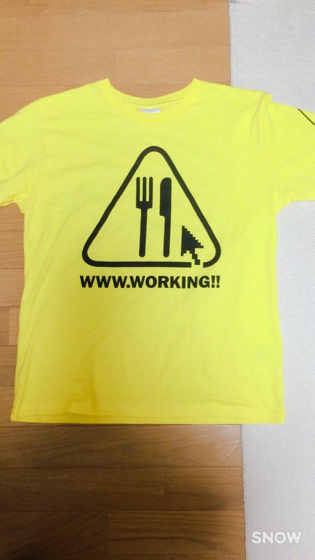 今日お母さんがわざわざWWW.WORKING!!のTシャツを買うためにしまむらに行ってきてくれました!無事2種類ともGE