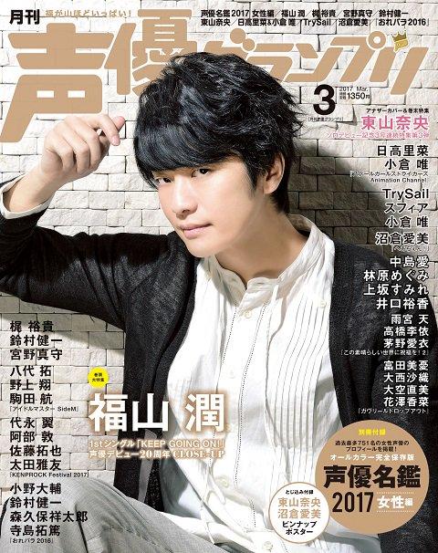 舞台『乱歩奇譚 Game of Laplace』コバヤシ役の高橋李依さんを掲載して頂きました、雑誌『声優グランプリ』20