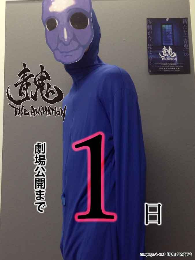 【カウントダウン】上映版「青鬼 THE ANIMATION」公開まであと1日ですよ~!いよいよ公開です!!ガタガタカ