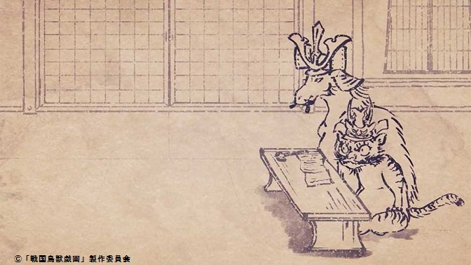今夜7時55分は【戦国鳥獣戯画~乙~】「影武者オーディション」本格的な信濃への侵攻を始め、敵対する武将も多くなった武田信