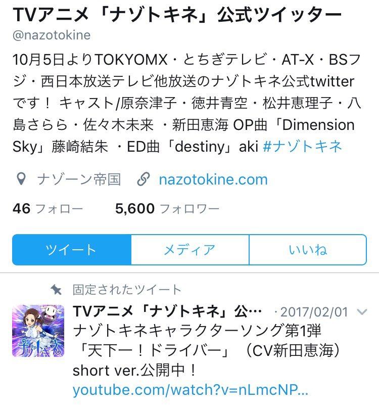 ♢5600フォロワー♢謎解きTVアニメ「ナゾトキネ」昨年10月に開始して以来たくさんの方に応援して頂き感謝です!ただいま