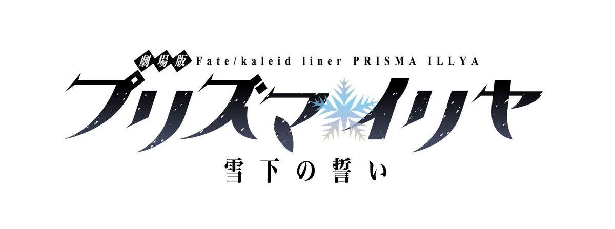 【タイトル決定】鋭意制作中「劇場版プリズマ☆イリヤ」の正式タイトルが決定!タイトルは「劇場版 Fate/kaleid l