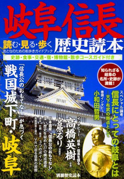 信長本のミス、KADOKAWAが謝罪 出荷分は回収へ宮原るり先生(河合荘、恋愛ラボ作者)のインタビュー載ってるの??買わ