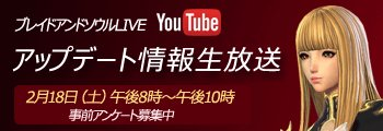 YouTubeにて2月18日(土)に生放送します!アップデート内容を中心に皆さんに最新の情報をお届け。さらに質疑応答のコ
