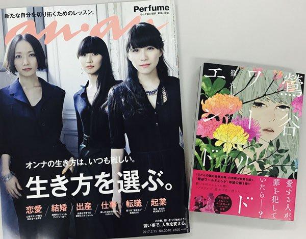 パフュームさんが表紙の「an・an」最新号で、篠丸のどか先生の『鶯谷ワールドエンド』をレビューしていただきました! 「オ