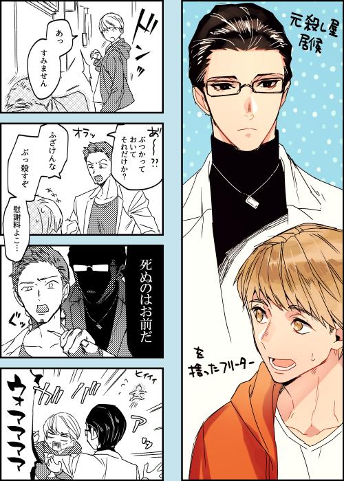 元殺し屋さん(居候)×フリーターくん #創作BL
