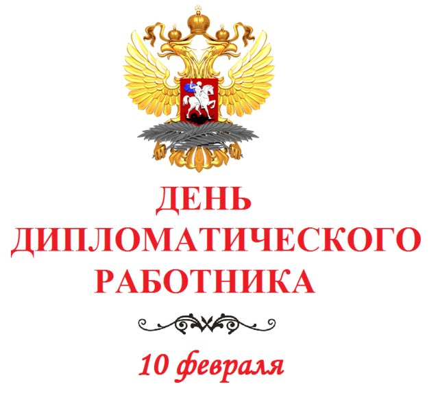 Поздравления с дипломатическим днем
