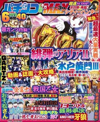 【超大型新人編集白崎くん登場】ギガMAX3月号が発売になりました(*'▽'*)♪  緋弾のアリアⅡや水戸黄門Ⅲなどの最速