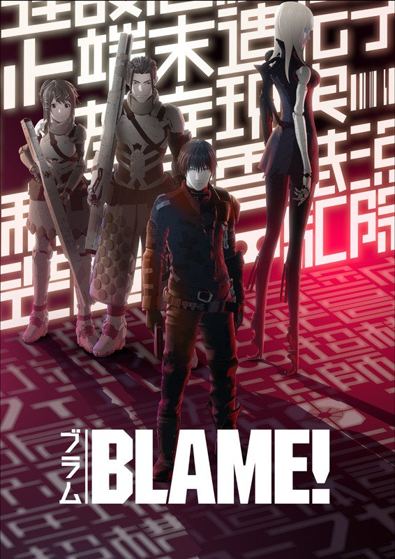 アニメ「シドニアの騎士」一挙放送決定、映画「BLAME!」発表会の開催も