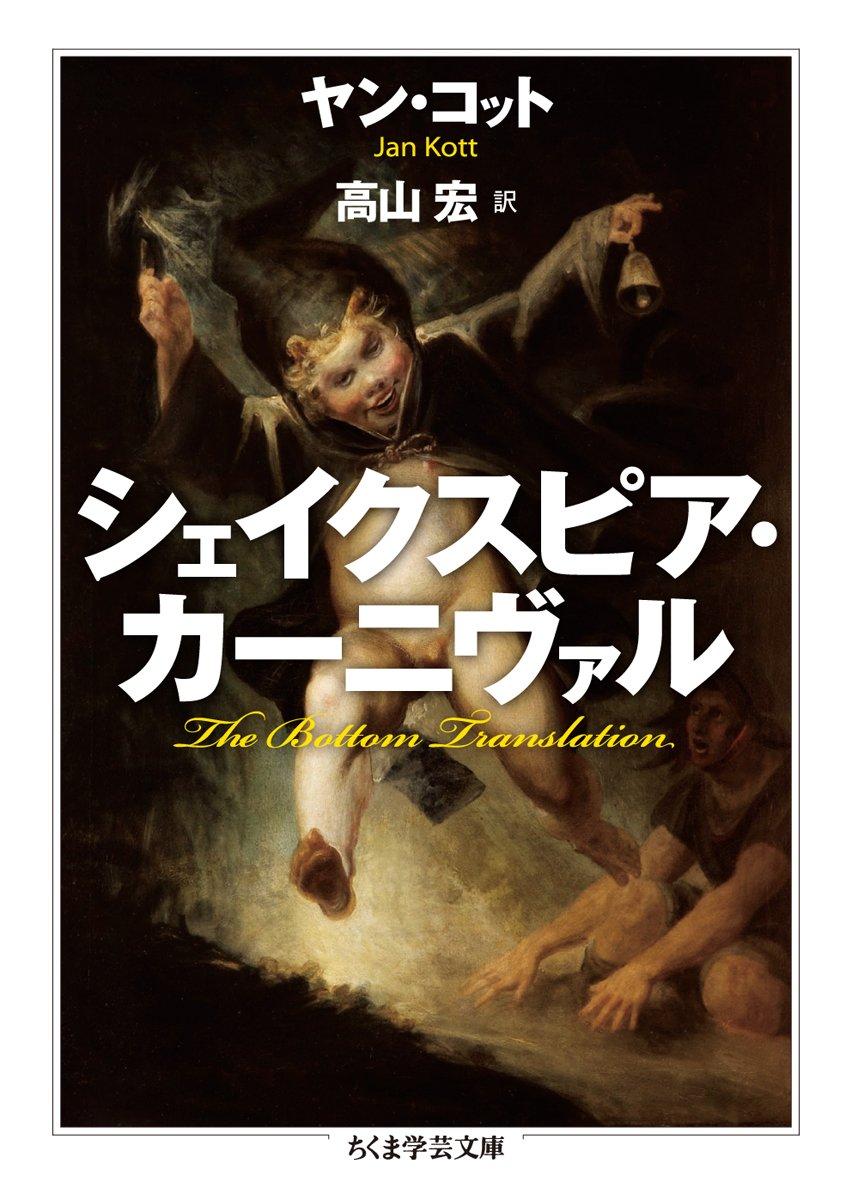 【新刊情報】ヤン・コット著、高山宏訳『シェイクスピア・カーニヴァル』…既存の研究に画期をもたらしたコットが、バフチーンの