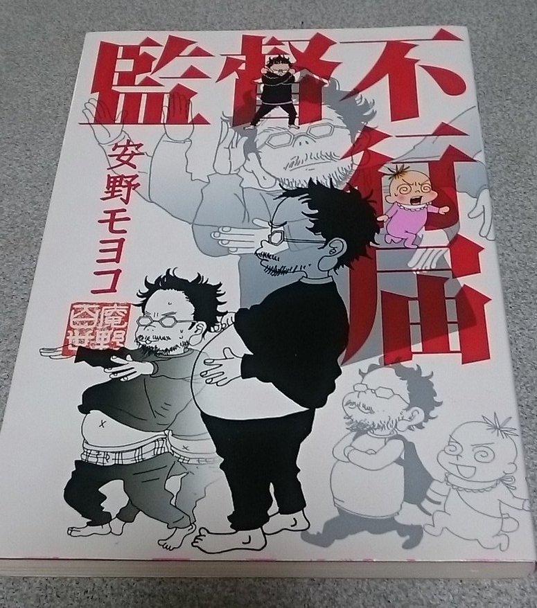 安野モヨコ「監督不行届」読了。また買ってしまった~❗この夫婦が大好きだ。お二人の作品とのギャップ(笑)
