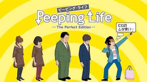 けものフレンズ1話見て何かに似てるなぁと思ったらPeeping Lifeだった3Dなとこだけだけど。確かに中毒性あるわコ