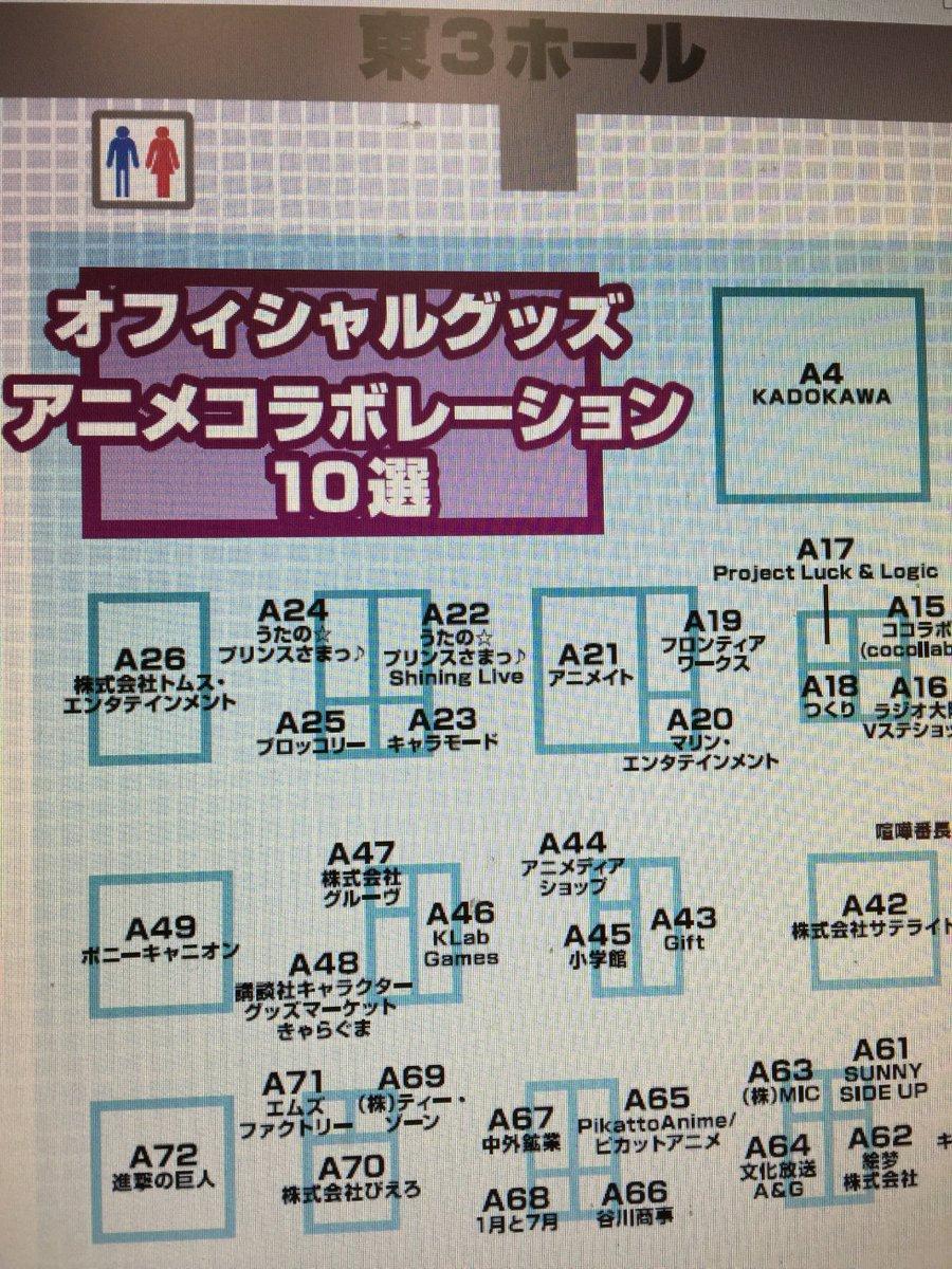 アニメジャパン情報谷川商事のブースはA66です。東3ホールを入ってすぐです。進撃の巨人と名探偵コナンののぼりが目印です。