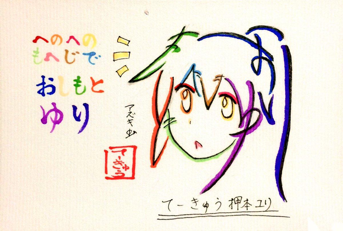 ひらがなでてーきゅうの四人を描いてみた(まとめ)遅くなりましたが、てーきゅう5周年、おめでとうございます(^^)(笑)#