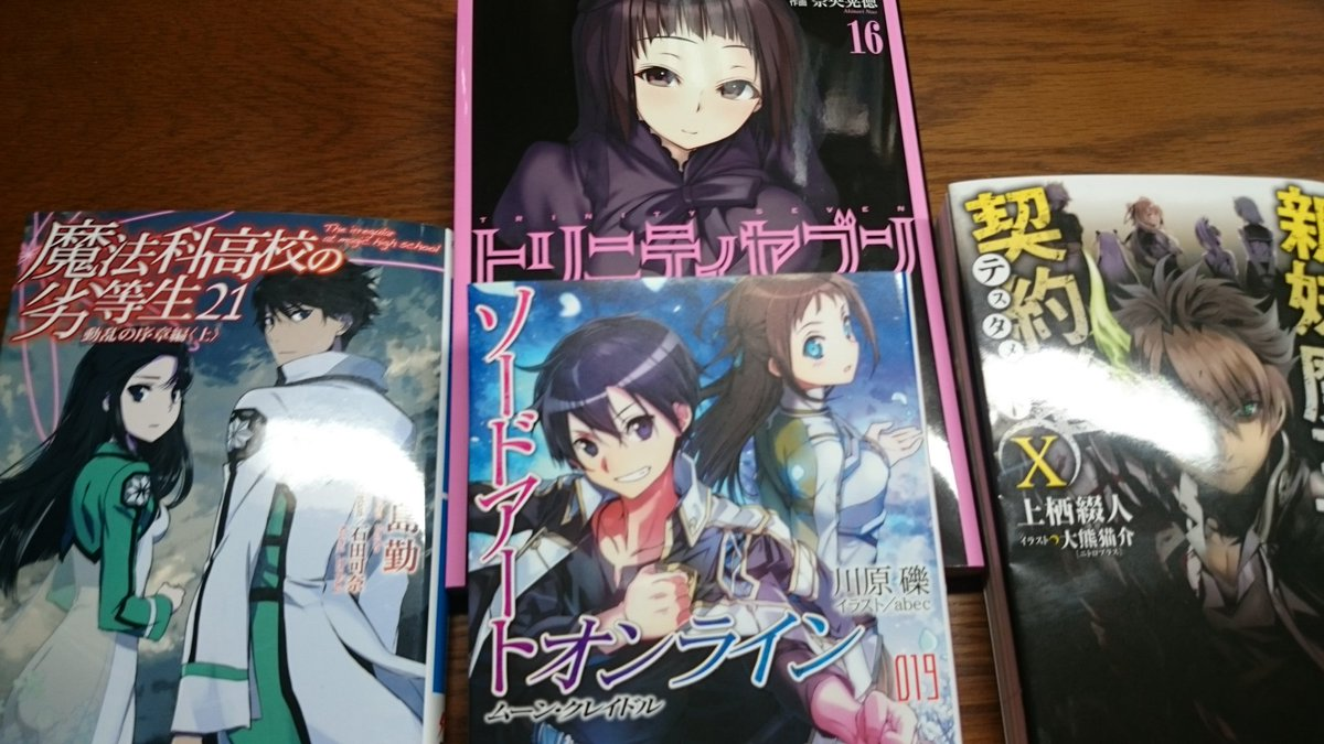 魔法科21巻、SAO19巻、新妹魔王10巻、トリニティセブン16巻購入。