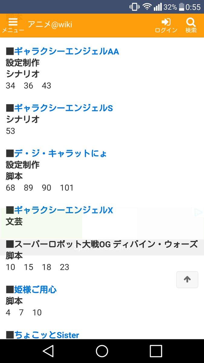 今回の脚本、杉原研二さんの今までの仕事を見たら「ギャラクシーエンジェル」「さばげぶっ」「斉木楠雄」とあってとても納得。良