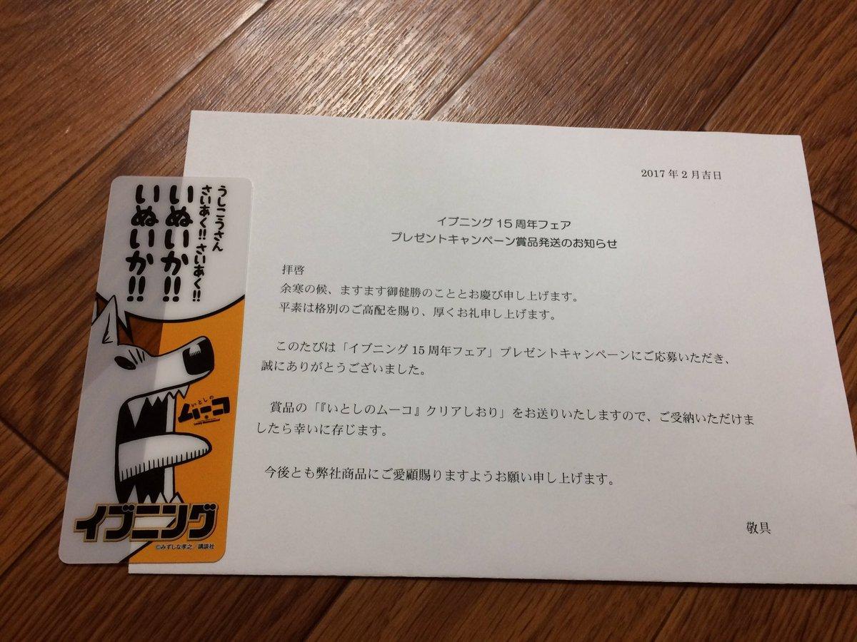 今日のお届けもの✉①#イブニング 様から届きました!!ムーコちゃんのしおり🔖ムーコちゃん大好き♥️🐶#いとしのムーコ