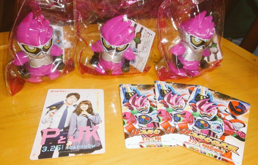 仮面ライダー×スーパー戦隊 超スーパーヒーロー大戦の画像 p1_23