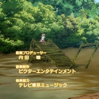 けものフレンズ、第一話の段階では「音楽制作 ビクターエンタテインメント」というクレジット(第二話はクレジットなし)でコン
