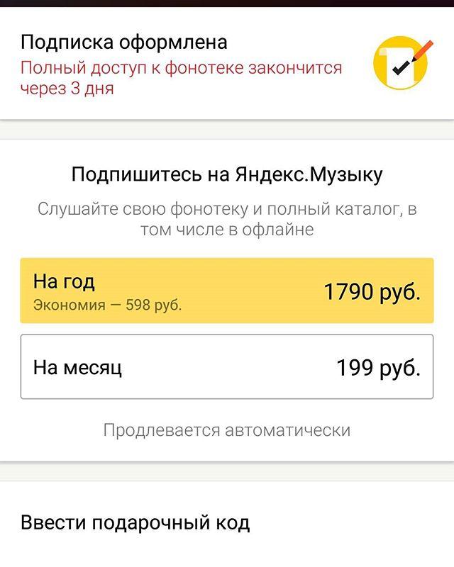 Яндекс Подписки Андроид