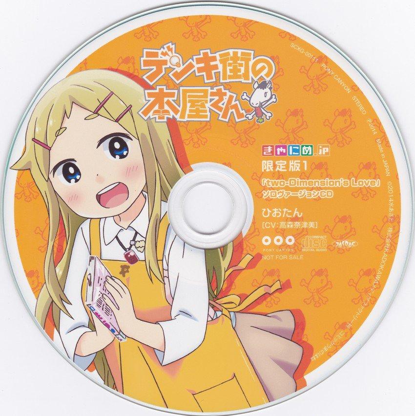 two-Dimension's Love (ひおたん ソロver.) / ひおたん (高森奈津美) / TVアニメ「デン