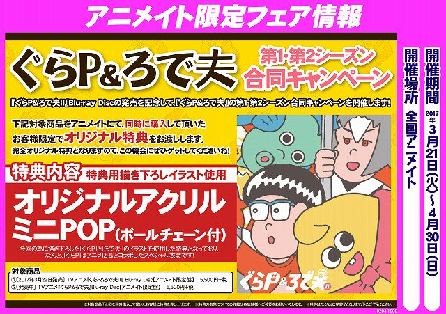 【フェア情報】アニメイト大阪日本橋では3月21日より『「ぐらP&ろで夫」第1・第2シーズン合同キャンペーン』を開催!対象