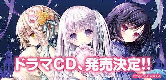 『天使の3P!』ドラマCDの予約が【2/14】までですよ~。3p!ユニット曲『BLUE TEARS』も収録っ!そして、桜