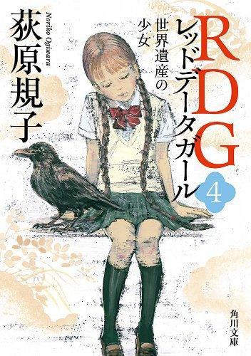 """読んだ。読んだ。: """"RDG4 レッドデータガール 世界遺産の少女<レッドデータガール> (角川文庫)""""(荻"""
