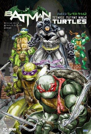 DCとIDWのヒーローが共闘!?『バットマン/ミュータントタートルズ』 ジェイムズ・タイニオン4世(作) フレディ・E・
