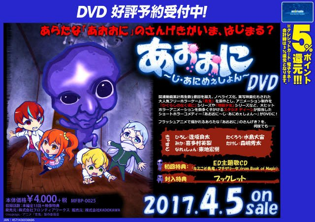【DVD予約情報】「TVアニメ『あおおに ~じ・あにめぇしょん~』DVD」が4月5日発売だおー☆初回特典には「ED主題歌