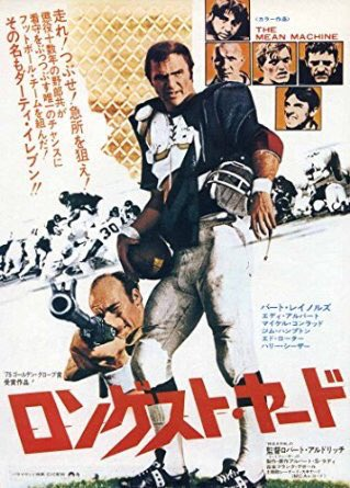 Happy Birthday, Burt Reynolds. Here are some Japanese posters for his movies.