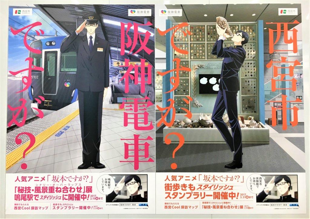 #坂本ですが? #西宮 #阪神電車 #聖地巡礼アニメ「坂本ですが?」聖地巡礼スタンプラリーでクール!クーラー!!クーレス
