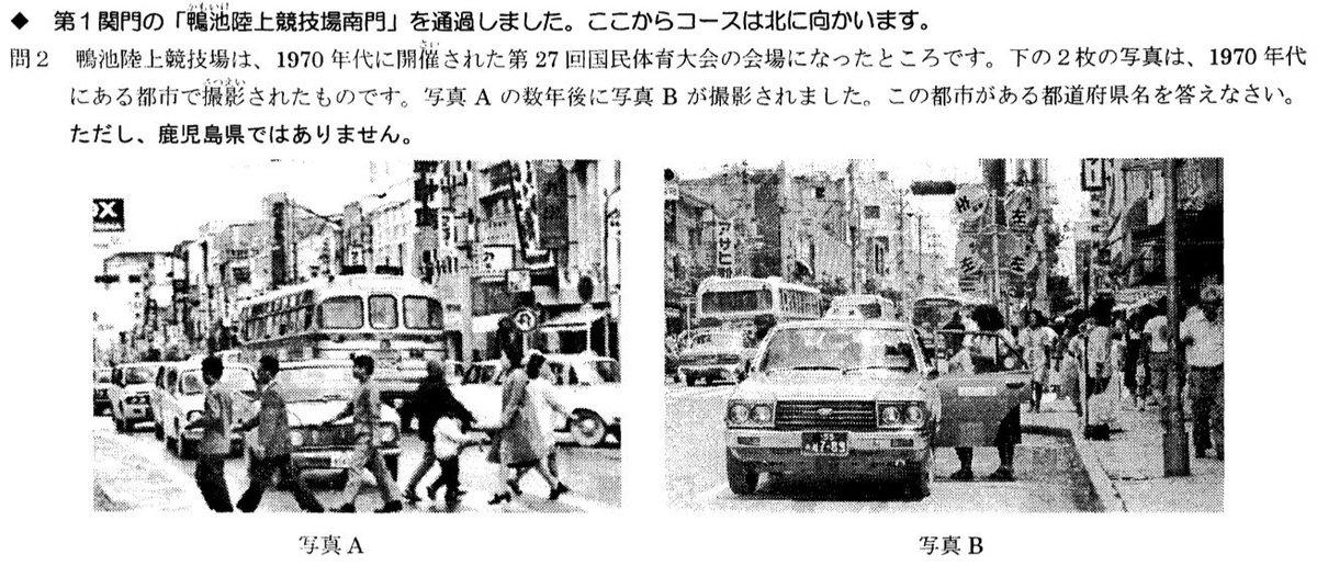 ちょっと前に回ってきたラサール中学校の問題改めて見て、金田一少年の事件簿「巌窟王」の事件のこのシーン(というか写真)を思