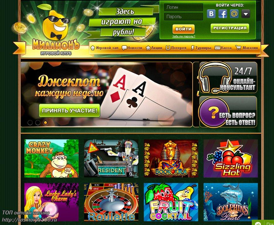 эльдорадо казино онлайн и