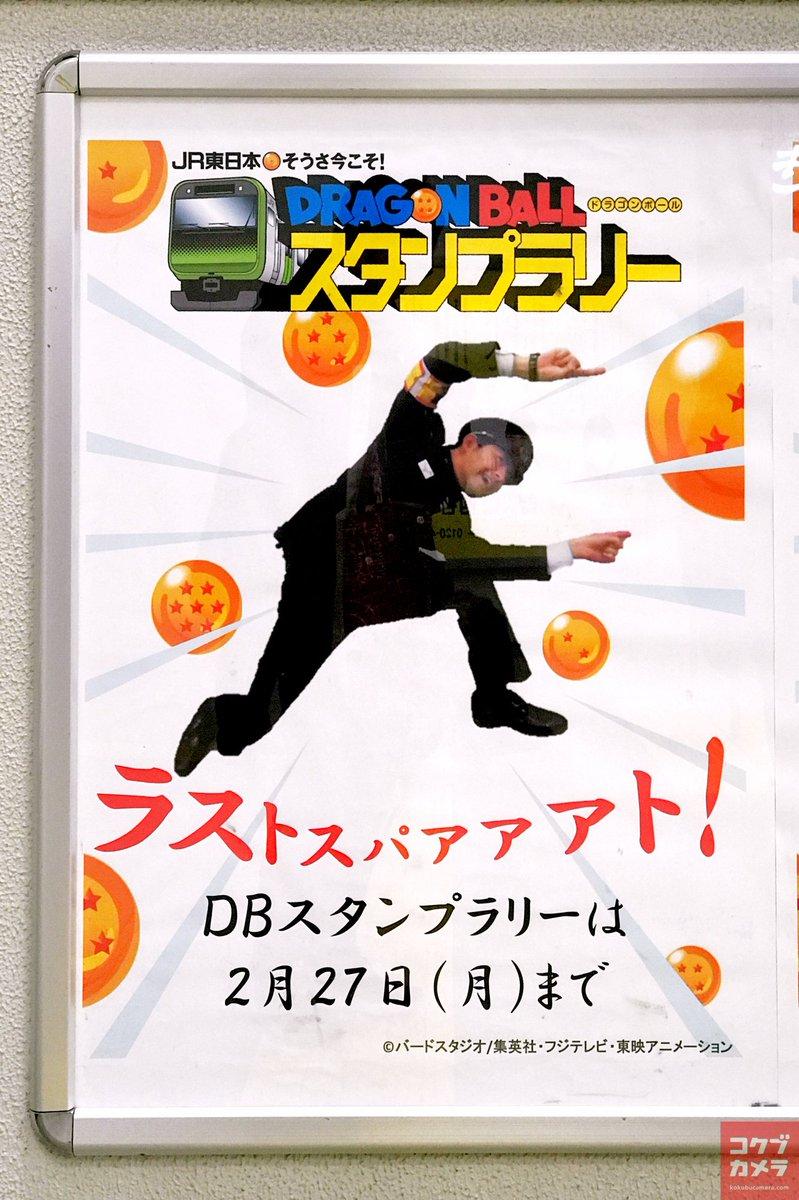 JR東日本の駅員がノリノリで爆笑してる #ドラゴンボール #ドラゴンボールスタンプラリー