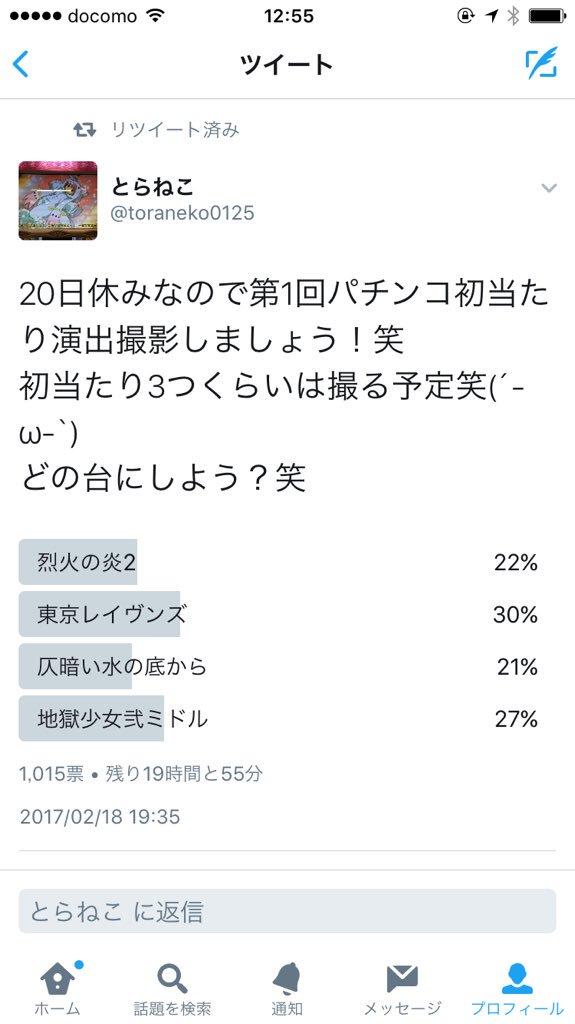 途中経過1000票ちょっとで今のところ東京レイヴンズがリード笑仄暗の逆転もありそう笑