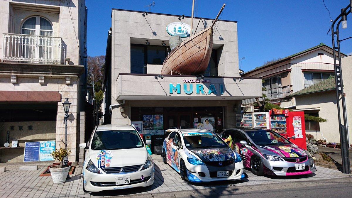MURAI(TAITANIC)さん、SHIROBAKO痛車合わせ