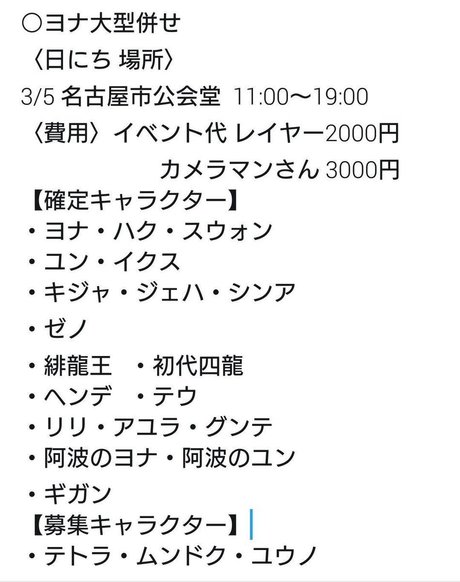 【募集】3/5暁のヨナ超大型併せユウノで参加予定でしたが、やむを得ず参加が難しくなってしまったので募集しております。合わ