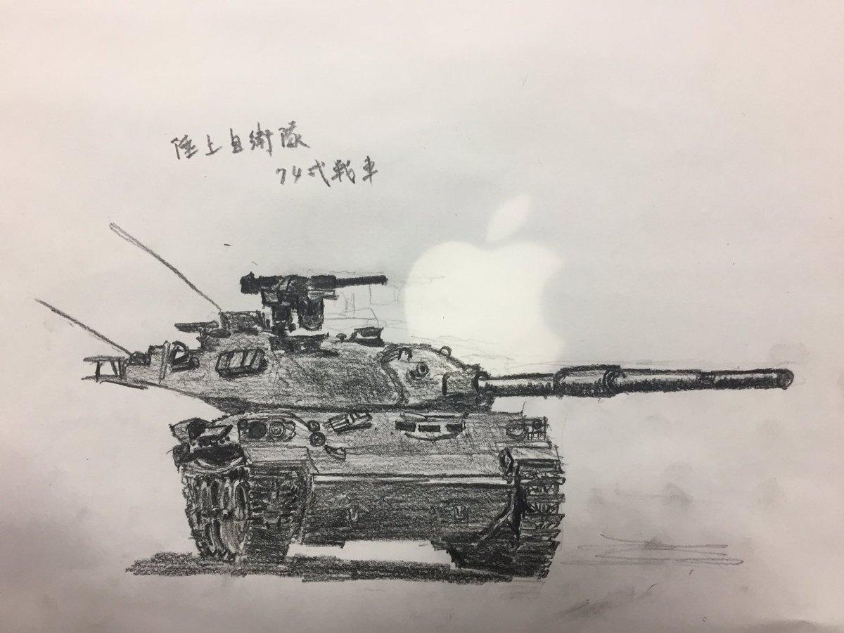 74式戦車 描いたよGATE自衛隊彼の地にて、斯く戦えりでも登場したよ#74式戦車 #鉛筆画