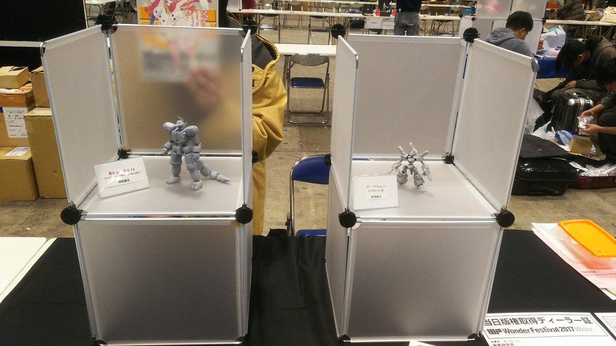 ワンフェス冬6-10-13「秘密研究所」でメダロット「ゼーゲホルン」とコンレボ「レックスFE」を展示させてもらっています