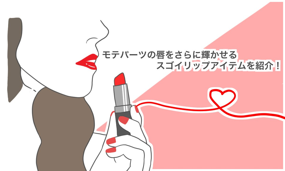モテパーツの唇をさらに輝かせるスゴイリップアイテムを紹介!  詳しくは ???????????? ↓ https://t.co/xfAlJVa6rO  #Googirl #女子力 #リップ https://t.co/SIxCf6LE9K