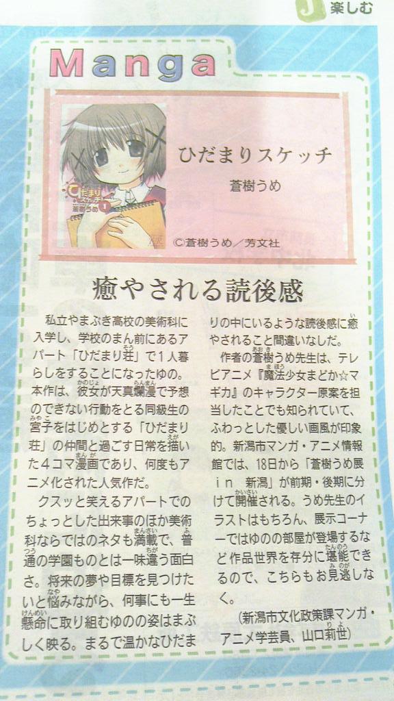 本日付け2月12日のfumufumu J(ふむふむJ)vol.43にて蒼樹うめ展が開催されることもあり、ひだまりスケッチ