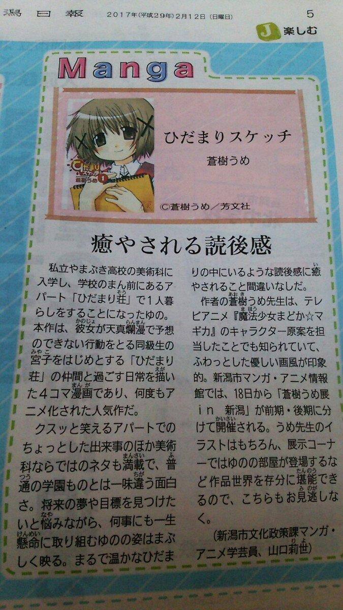 新潟日報にひだまりスケッチが紹介されてた。