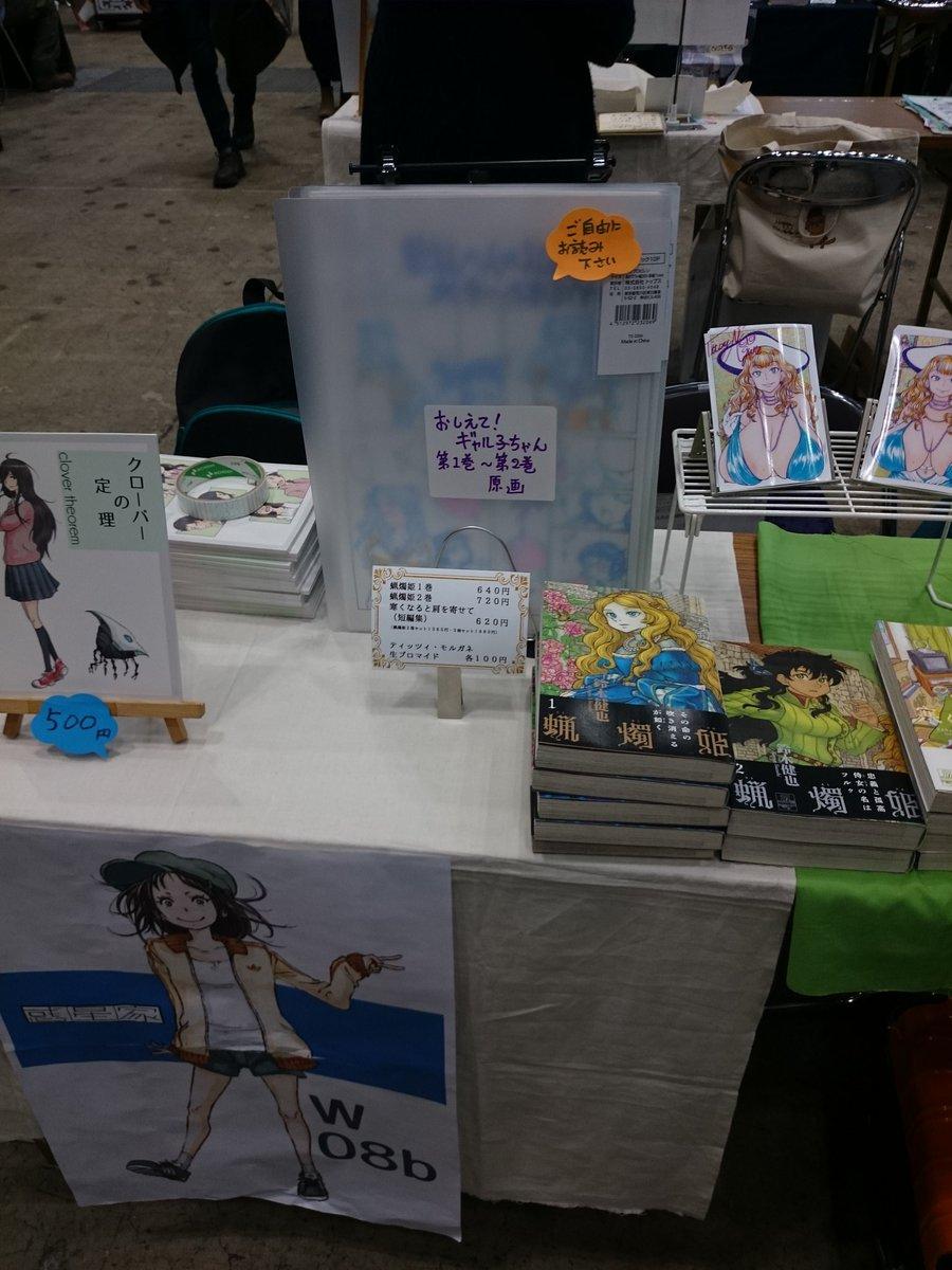 鈴木さん達との突貫合同スペースなのでギャル子ちゃんの原画は自分のテーブルで展示してます。スゴイよ。