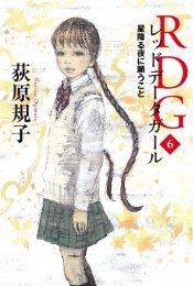 読んだ、読んだ、読んだ。: 『RDG6 レッドデータガール 星降る夜に願うこと<レッドデータガール> (角川